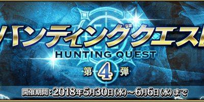 "【FGO】ハンティングクエスト第4弾のドロップ素材とミッション一覧"""