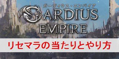 """【ガーディウス・エンパイア】初心者が序盤にやるべきことを解説"""""""