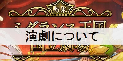 """【アナザーエデン】「演劇」の攻略とおすすめ配役"""""""