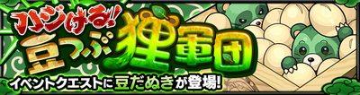"""【モンスト】豆だぬき(極)の適正キャラと攻略ポイントを解説"""""""