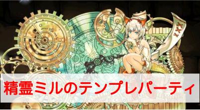 """【パズドラ】「精霊ミル」のテンプレパーティとおすすめアシスト"""""""