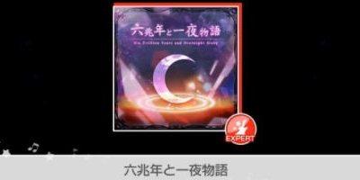 """【バンドリ】「六兆年と一夜物語」の楽曲情報/フルコン動画"""""""