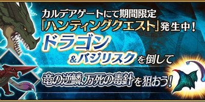 "【FGO】「ドラゴンハント」の効率周回とドロップ素材を解説"""