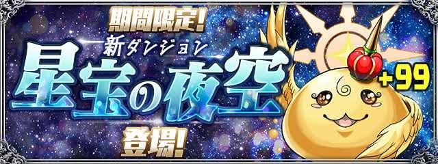 """【パズドラ】「星宝の夜空」の攻略と高速周回パーティ"""""""