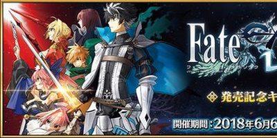"""【FGO】「Fate/EXTELLA LINK(エクストラ リンク)」発売記念キャンペーンの内容まとめ"""""""