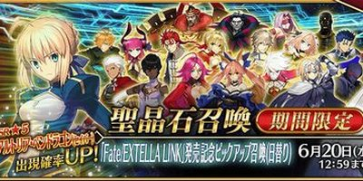 "【FGO】「Fate/EXTELLA LINK」発売記念ピックアップガチャは引くべき?当たりサーヴァントと評価"""