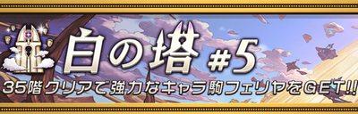 """【オセロニア】「白の塔#5(2018年6月)」の変更点まとめ"""""""