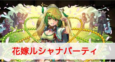 """【パズドラ】「花嫁ルシャナ」のテンプレパーティとおすすめアシスト"""""""