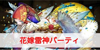 """【パズドラ】「花嫁雷神」のテンプレパーティとおすすめアシスト"""""""