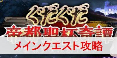 "【FGO】「帝都聖杯奇譚」のメインクエストを攻略"""