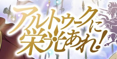 """【グランクレスト戦記】「アルトゥークに栄光あれ!」の攻略と報酬"""""""