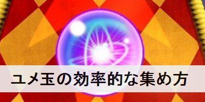 """【モンスト】ユメ玉の効率的な集め方"""""""