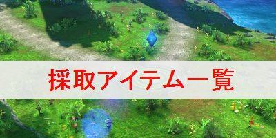 """【ガーディアンズ】採取で入手できるアイテム一覧"""""""