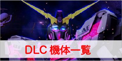 "【NEWガンダムブレイカー】DLC機体一覧の登場作品と評価"""