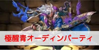 """【パズドラ】「極醒青オーディン」のテンプレパーティとおすすめアシスト"""""""