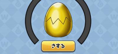 """【妖怪ウォッチワールド】金の卵でもらえる報酬一覧"""""""