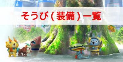 """【妖怪ウォッチワールド】そうび(装備)一覧"""""""