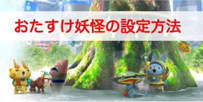 """【妖怪ウォッチワールド】おたすけ妖怪の設定方法とメリット"""""""