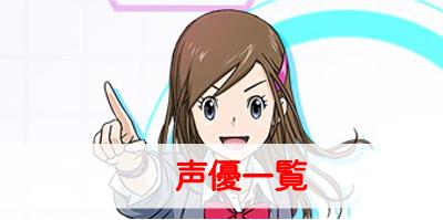 """【デジモンリアライズ】声優(CV)と担当キャラ一覧"""""""