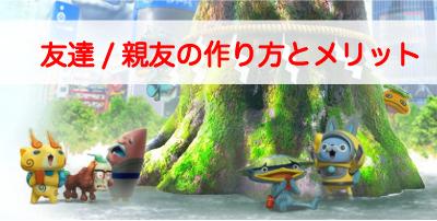 """【妖怪ウォッチワールド】友達/親友の作り方とメリット"""""""