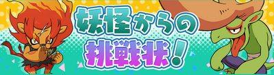 """【妖怪ウォッチワールド】お祭りコインの効率的な集め方"""""""