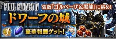 """【FFBE】「ドワーフの城」の攻略とおすすめパーティ"""""""