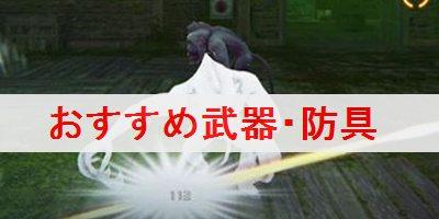 """【ザンキゼロ】序盤におすすめの武器・防具を解説"""""""