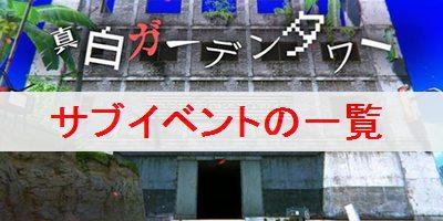 """【ザンキゼロ】サブイベントの発生条件/発生場所と報酬一覧"""""""
