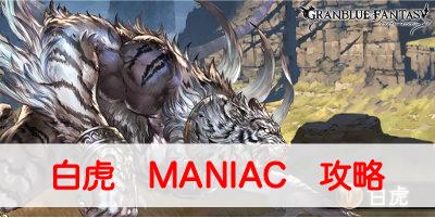 """【グラブル】白虎(MANIAC)攻略/おすすめジョブとキャラ【四象降臨】"""""""