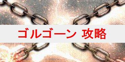 """【FGO】高難易度「プリズンブレイク・ゴルゴーン」の攻略【水着イベント2017(復刻)】"""""""