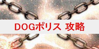 """【FGO】高難易度「プリズンブレイクDOGポリス」の攻略【水着イベント2017(復刻)】"""""""