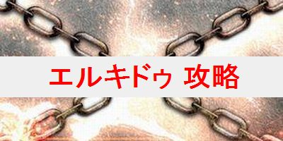 """【FGO】高難易度「プリズンブレイク・エルキドゥ」の攻略【水着イベント2017(復刻)】"""""""