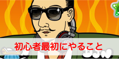 """【DJノブナガ】初心者が序盤にやるべきことを解説"""""""