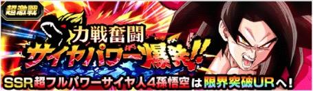超激戦「力戦奮闘サイヤパワー爆発」