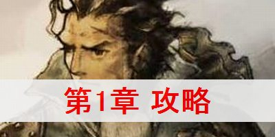 """【オクトパストラベラー】 オルベリク編 第1章の攻略と入手アイテム"""""""