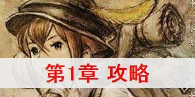 """【オクトパストラベラー】 トレサ編 第1章の攻略と入手アイテム"""""""