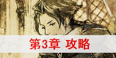 """【オクトパストラベラー】 サイラス編 第3章の攻略と入手アイテム"""""""