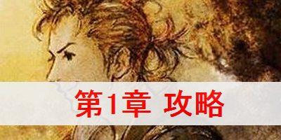 """【オクトパストラベラー】アーフェン編 第1章 攻略"""""""