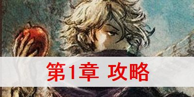 """【オクトパストラベラー】テリオン編 第1章 攻略"""""""