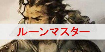 """【オクトパストラベラー】ルーンマスターの解放条件/評価とアビリティ"""""""