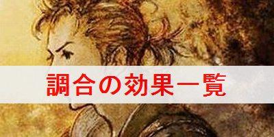 """【オクトパストラベラー】調合の効果一覧"""""""