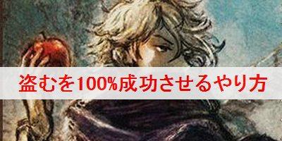 """【オクトパストラベラー】 盗むを100%成功させるやり方"""""""