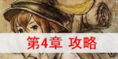 """【オクトパストラベラー】 トレサ編 第4章の攻略と入手アイテム"""""""