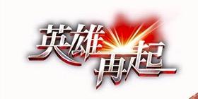 """【グラブル】「英雄再起」の攻略と報酬まとめ【サイドストーリー】"""""""