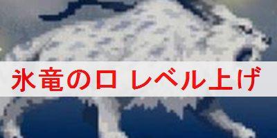 """【オクトパストラベラー】「氷竜の口」でレベルを上げる方法/クリア後のレベル上げ"""""""