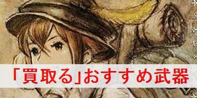 """【オクトパストラベラー】「買取る」で入手できるおすすめ武器(禁断シリーズ)"""""""