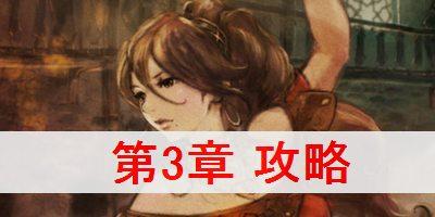 """【オクトパストラベラー】プリムロゼ編 第3章 攻略"""""""