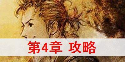 """【オクトパストラベラー】アーフェン編 第4章 攻略"""""""