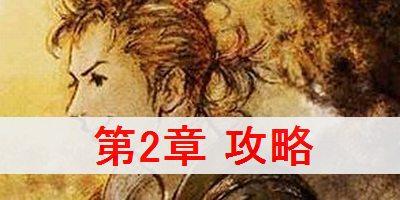 """【オクトパストラベラー】アーフェン編 第2章 攻略"""""""