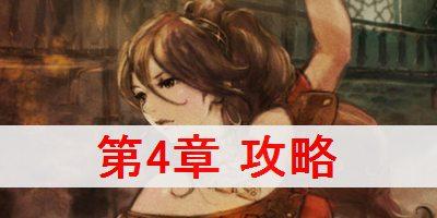 """【オクトパストラベラー】プリムロゼ編 第4章 攻略"""""""